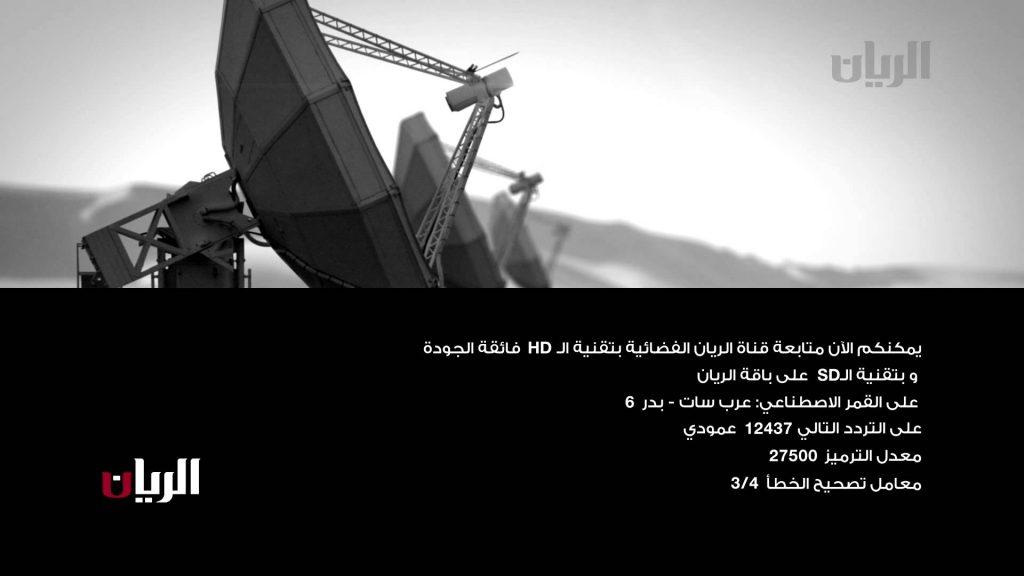 قناة الريان الفضائية